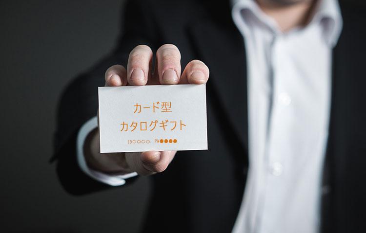 カタログギフト カード型