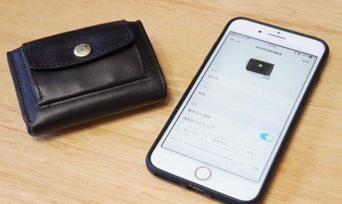 GPS機能、紛失防止タグ付きコンパクト財布