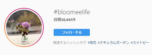 bloomee LIFE インスタグラム