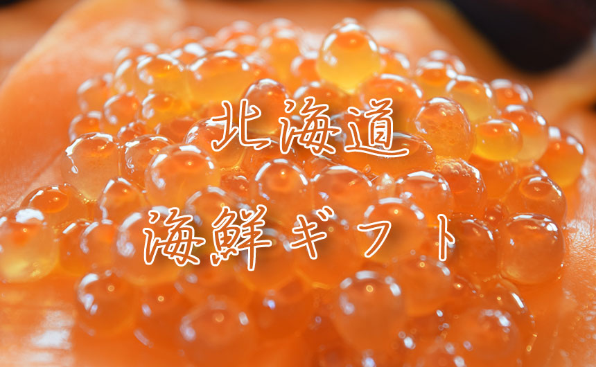 北海道 海鮮ギフト